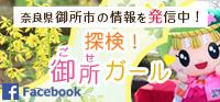 奈良県御所市の情報を発信中!御所ガールfacebookへ